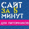 создание сайтов для питомников бесплатно. за 352 рубля в месяц всё включено: сайт +хостинг +обслуживание +реклама. выгодные условия для владельцев собак и кошек.